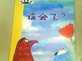 分享阅读 中班上 谁会飞?