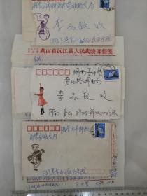 八十年代,1981年,新疆儿童舞蹈美术实寄封三枚,同一人信件,