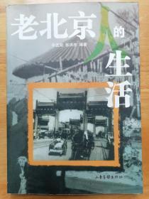 正版现货老北京的生活 华孟阳 山东画报出版社