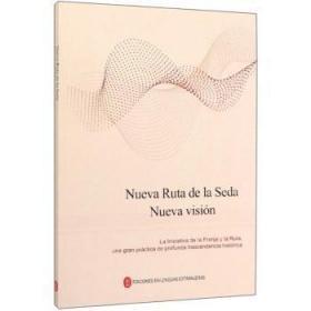 全新正版图书 Nueva ruta de la seda nueva vision(新丝路 新思路) 马斌 外文出版社 9787119115306 东方博古书城