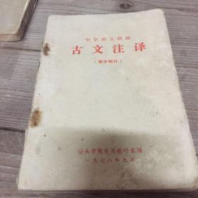 汕头语文教材:古文注译(高中)