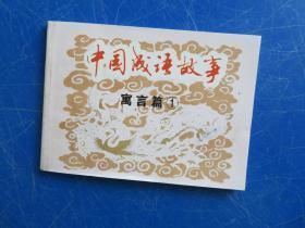 中国成语故事 寓言篇1