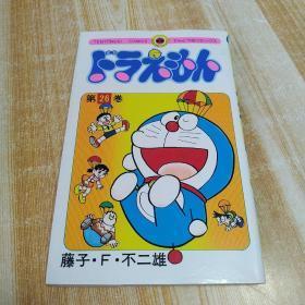 机器猫第26卷 (日文)