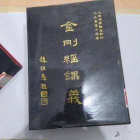 金刚经讲义 江味农 1987