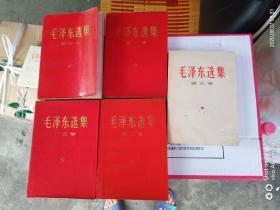 毛泽东选集1-5全套1-4过塑膜