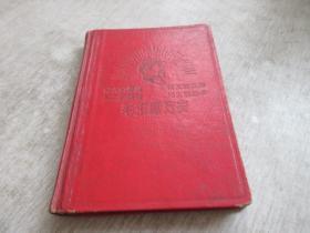 老日记本:毛主席万岁    库2