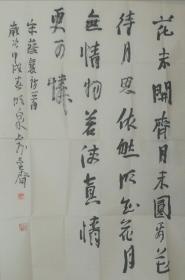 山东书协副主席于明泉,书录宋人蔡襄诗条幅