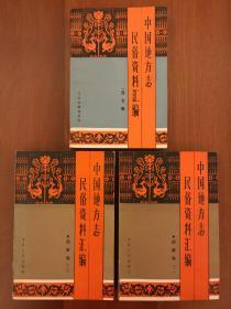 《中国地方志民俗资料汇编  西南卷》(上下共二册)《中国地方志民俗资料汇编  西北卷》(一册)(三册合售)丁世良先生亲笔签名
