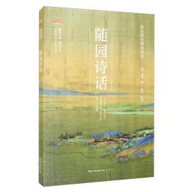 崇文国学普及文库·随园诗话