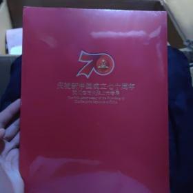 庆祝新中国成立七十周年 我们走在大路上长卷展