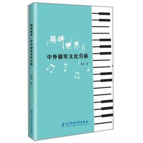 聆听世界 中外钢琴文化分析