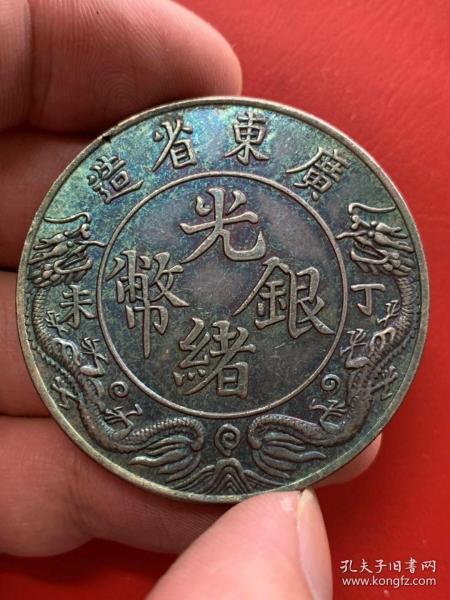 老銀元,下鄉五彩銀元光緒銀幣丁末廣東省