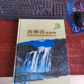 中国分省系列地图集 贵州省地图集  品好