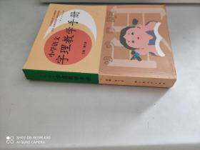 小学语文字理教学手册