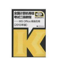 全国计算机等级考试二级教程:MS Office高级应用(2013年版) 没有附光碟