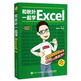 和秋叶一起学Excel 第2版