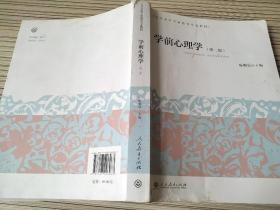 学前心理学(第二版) 陈帼眉 9787107296963