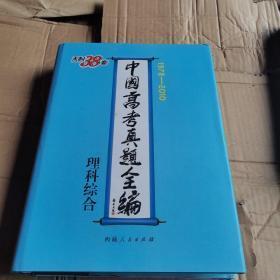 中国高考真题全编(1978-2010)理科综合,按实拍图发货