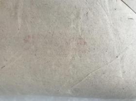 500 七八十年代,商务印书馆出口,六尺,《宣纸 一刀 50张》(180*97)