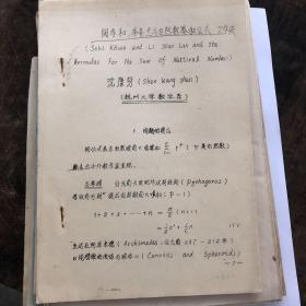 关孝和、李善兰与自然数幂和公式     稿共24页