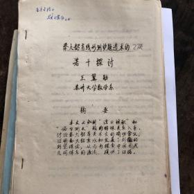 秦九韶直线形测望题造术的    共27页