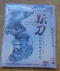 断刀:朝鲜战场大逆转1950-1953(DVD 3碟装 完整版)
