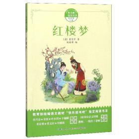 红楼梦(五年级下册)/和名师一起读名著