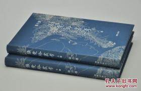 张爱玲丛考(上下全  一版一印 只印6000册)