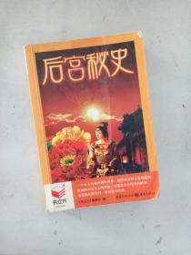 【特价】   后宫秘史--书立方系列9787229019501