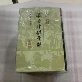 瀛奎律髓汇评(全五册)(精)(中国古典文学丛书) 出厂状态原封正版 全5册