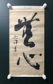 日本回流字画 软片   3991