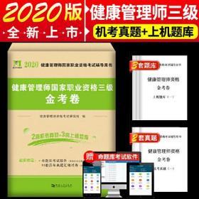 2020健康管理师国家职业资格三级金考卷