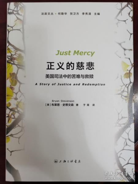 正义的慈悲