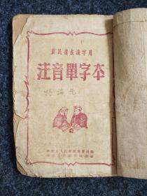 农民速成识字用注音单字本(平原省)