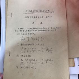 几类垛积的组合表达式    共19页
