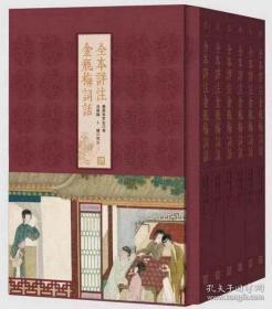 全本详注金瓶梅词话(全六册)
