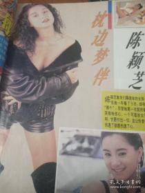 香港三级女星盘点集锦