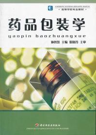 高等学校专业教材:药品包装学