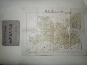 民国  武昌亚新地学社出版 《湖北省分县详图》 有武汉三镇图  有外封套