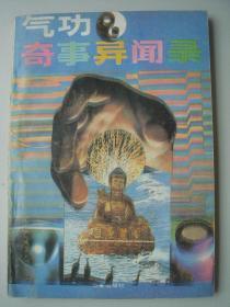 1990年出版《气功奇事异闻录》.气功神奇事,常常传异闻