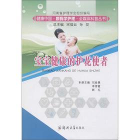 宝宝健康的护花使者/健康中国跟我学护理全媒体科普丛书