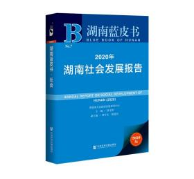 湖南蓝皮书:2020年湖南社会发展报告