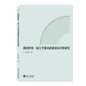 我国世界一流大学建设政策效应评价研究  欧玉芳 著 武汉大学出版社  9787307213661