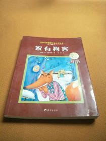 家有狗客:世界经典幽默儿童文学丛书