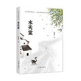 梦寻江南系列:水天堂