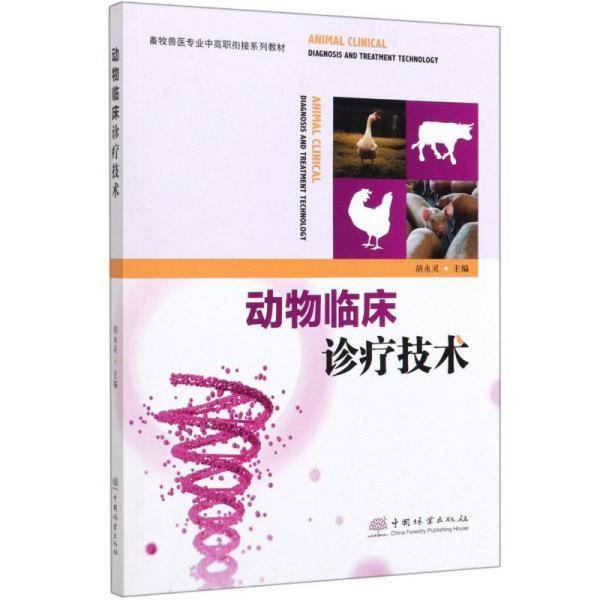 动物临床诊疗技术