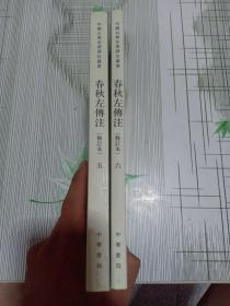 春秋左传注/修订本(5.6两本合)