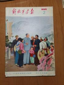 解放军画报 1976年第2期(缺页)