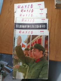解放军画报 1976年第4、7、8、9、10、11-12期,六册合售