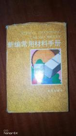 新编常用材料手册H